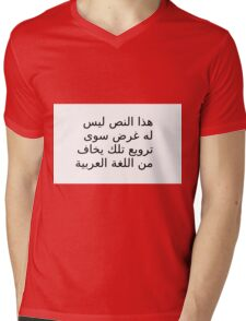 This text has no other purpose than to terrify those who are afraid of the Arabic language Mens V-Neck T-Shirt
