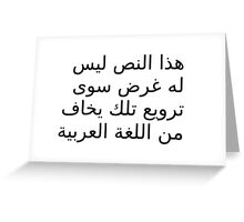 This text has no other purpose than to terrify those who are afraid of the Arabic language Greeting Card