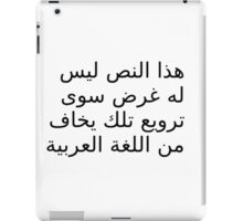This text has no other purpose than to terrify those who are afraid of the Arabic language iPad Case/Skin