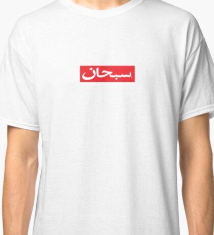 Supreme Arabic Box Logo Classic T-Shirt