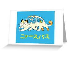 Nyasu Basu Greeting Card