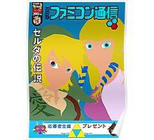 Zelda Magazine Cover Poster