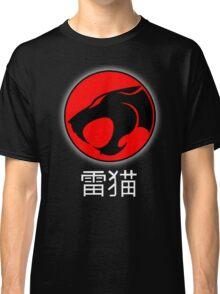 Thundercats Japanese Kanji Classic T-Shirt