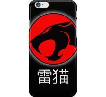 Thundercats Japanese Kanji iPhone Case/Skin
