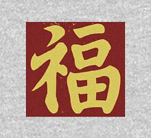 chinese luck character calligraphy gold and red Unisex T-Shirt