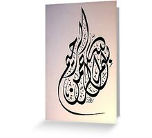 Bismillah Greeting Card