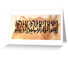 Bismillah kufic Greeting Card