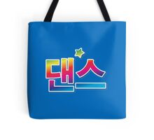 KOREAN word DANCE daenseu Tote Bag