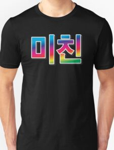Michin Korean word for CRAZY! Unisex T-Shirt