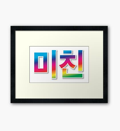Michin Korean word for CRAZY! Framed Print