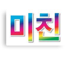 Michin Korean word for CRAZY! Canvas Print