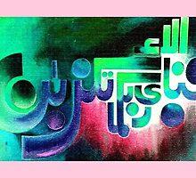 fabey ayi alaai rabbikuma tukazzibaan by HAMID IQBAL KHAN