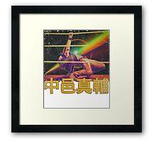 King * Of * Star * Style Framed Print