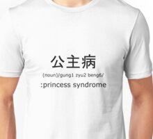 Hong Kong Slang - Princess Syndrome Unisex T-Shirt