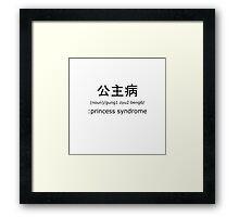 Hong Kong Slang - Princess Syndrome Framed Print