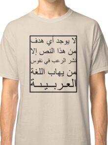 Berlin Metro Fear of Arabic Classic T-Shirt