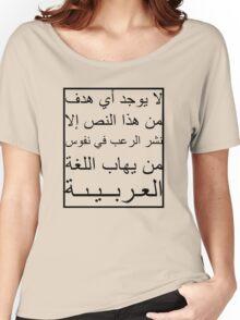 Berlin Metro Fear of Arabic Women's Relaxed Fit T-Shirt