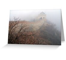 China - The Great Wall in the mist. Greeting Card