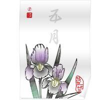 Inked Petals of a Year May Poster