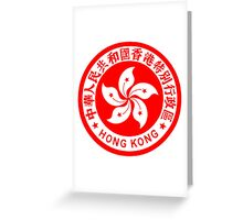 Emblem of Hong Kong Greeting Card