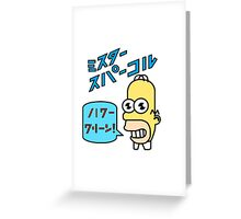 Homer's Soap Greeting Card