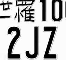 License Plate - 2JZ Sticker