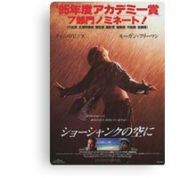 Japanese Shawshank Redemption  Canvas Print