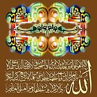 Ayat Al Kursi &Fabi Ayyi Aala by HAMID IQBAL KHAN