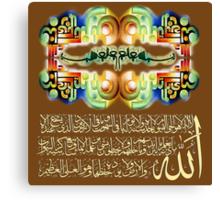Ayat Al Kursi &Fabi Ayyi Aala Canvas Print