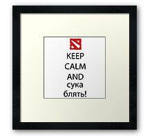 Keep Calm and сука блять! Framed Print