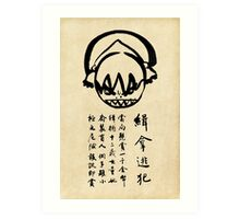 Avatar the Last Airbender - Toph Wanted Poster Art Print
