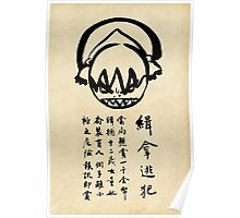 Avatar the Last Airbender - Toph Wanted Poster Poster