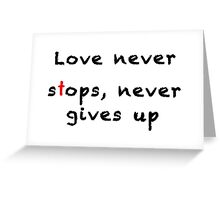 LOVE NEVER GIVES UP Greeting Card