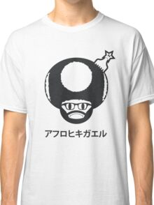 AfroToad Icon (full on white) Classic T-Shirt