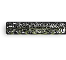 Ayatulkursi Calligraphy painting 2 Canvas Print