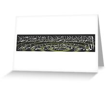Ayatulkursi Calligraphy painting 2 Greeting Card