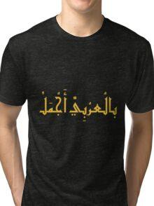 """بالعربي اجمل - """"It's beautiful because it's Arabic"""" Text  Tri-blend T-Shirt"""