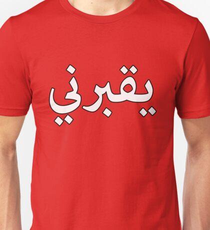يقبرني  (Ya'aburnee) T-Shirt