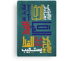 Arabic Calligraphy Saying Canvas Print