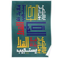 Arabic Calligraphy Saying Poster