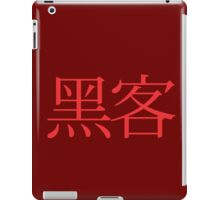 hacker in chinese red iPad Case/Skin