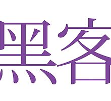 hacker in chinese in purple by aromis
