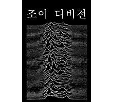 Korean Joy Division Photographic Print