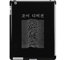 Korean Joy Division iPad Case/Skin