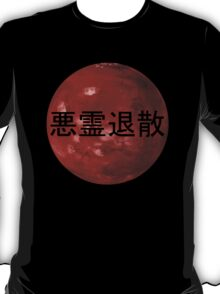 Sailor Mars - Evil Spirit, Begone - Planet Mars T-Shirt