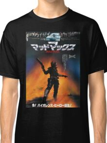 Mad Max Japanese Poster Classic T-Shirt