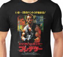 Predator Japanese Poster Unisex T-Shirt