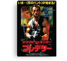 Predator Japanese Poster Canvas Print