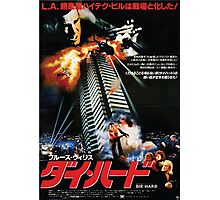 Die Hard Japanese Poster Photographic Print