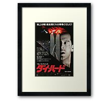 Die Hard Japanese Movie Poster Framed Print